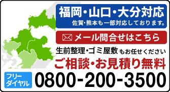 0800-200-3500