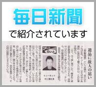 毎日新聞に紹介されました。